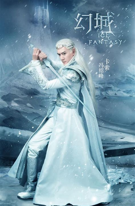 """William Feng's """"Ice Fantasy"""" TV Drama to Air in Summer"""